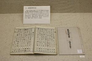 蕪村句集展示の様子2
