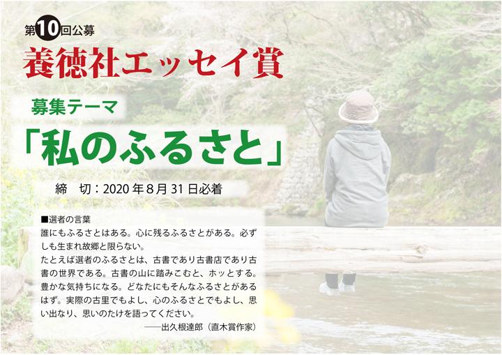 養徳社エッセイ賞