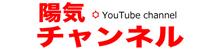 陽気チャンネル