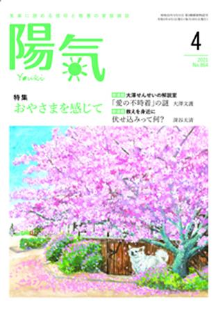 月刊誌「陽気」の定期購読のイメージ