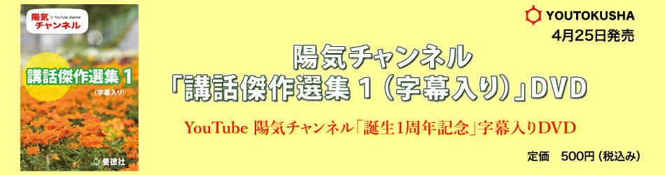 「講話作選集1(字幕入り)」DVD